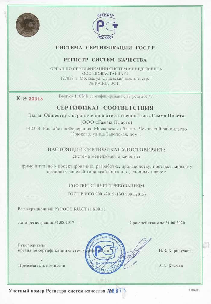 Сертификат на сайдинг