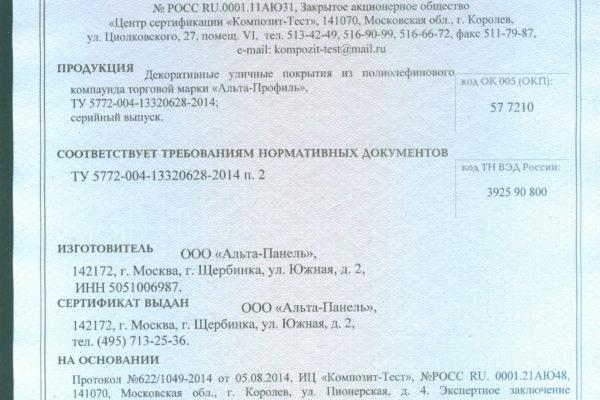 Сертификаты газонная решётка